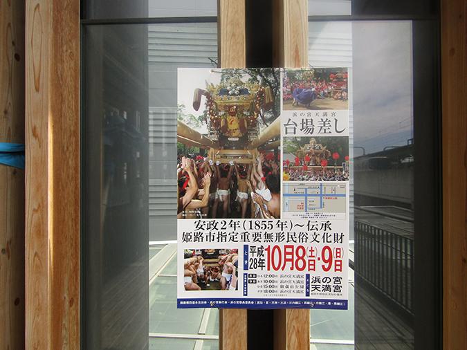 姫路城キャッスルビュー紙手6