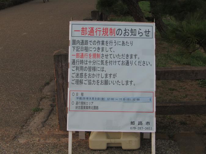 関ヶ原二日目10