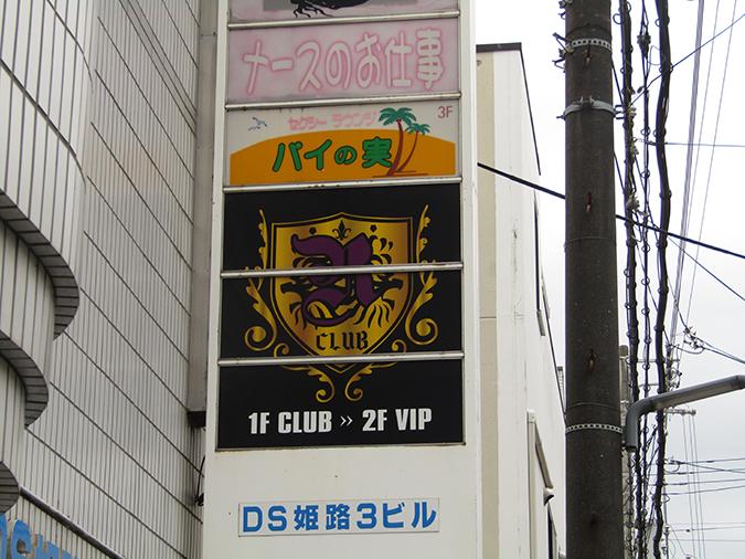 クラブR2