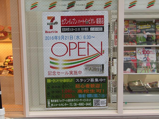 セブンイレブンピオレ姫路店5