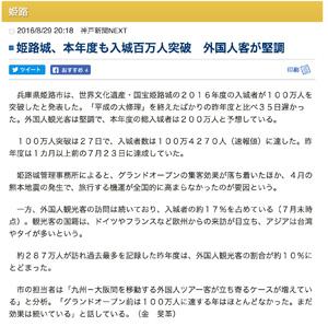 姫路城100万