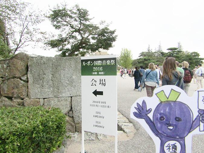 姫路城ルポン国際音楽祭