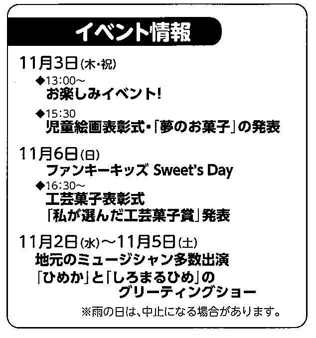 姫路菓子まつり6
