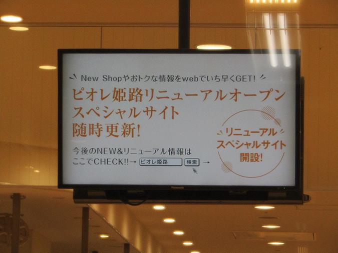 ピオレ姫路スタバ9