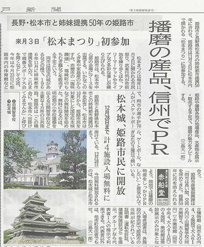 姫路城松本城