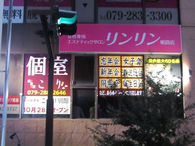 ことり2号店4
