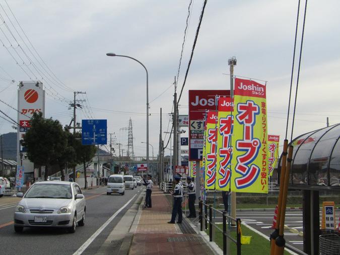 開店-ジョーシン太子店12