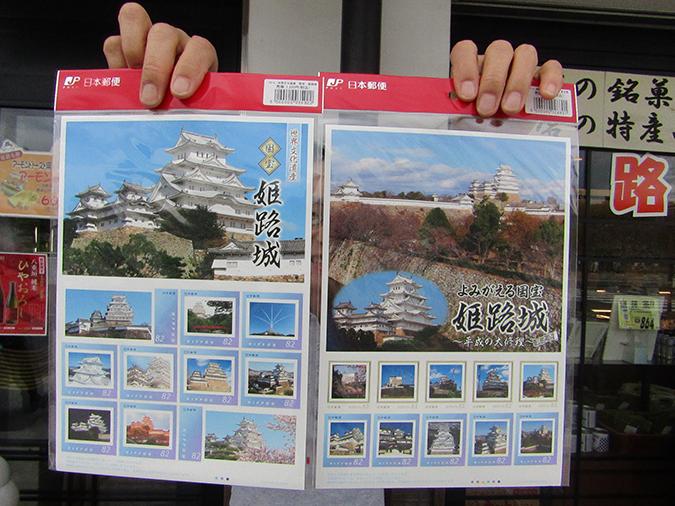 姫路城郵便切手3