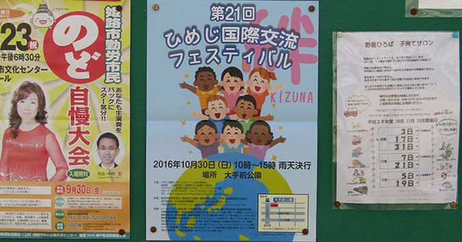 姫路国際交流フェス2