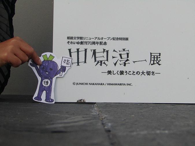 姫路城姫路文学館.13