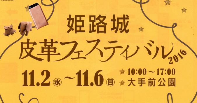 姫路城皮革フェス2