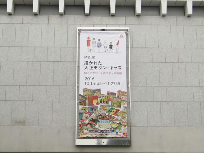 姫路城博物館大正モダンキッズ6