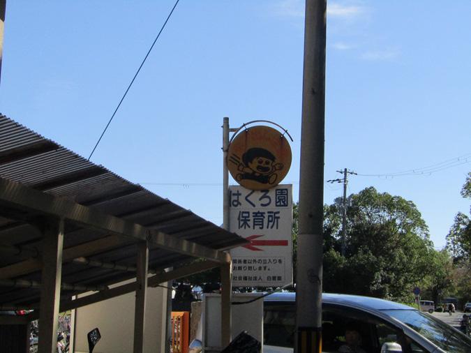 姫路城はくろ保育園5