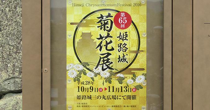 姫路城菊花展3