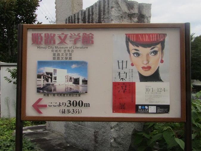 姫路城文学館中原純一郎2