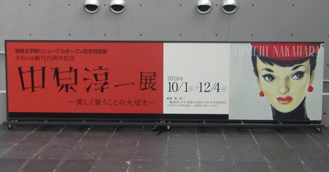 姫路城文学館中原純一郎5