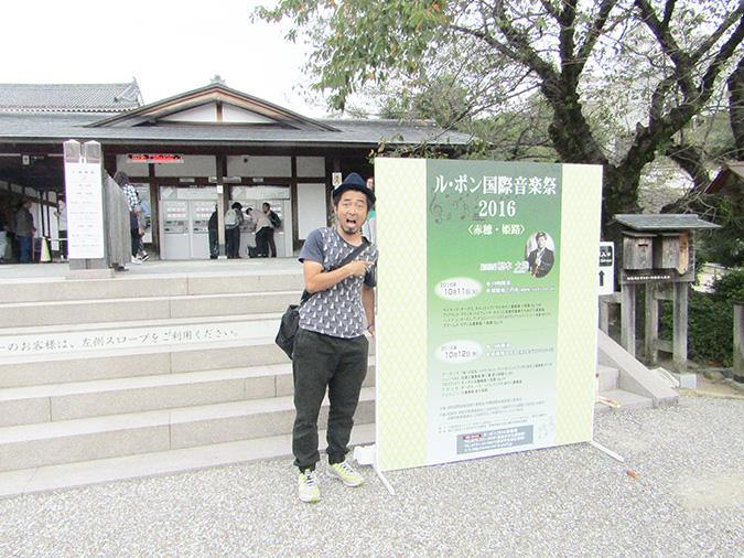 姫路城ルポン国際音楽祭2