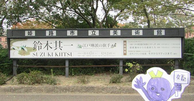 今日の姫路城美術館イベント鈴木其一4