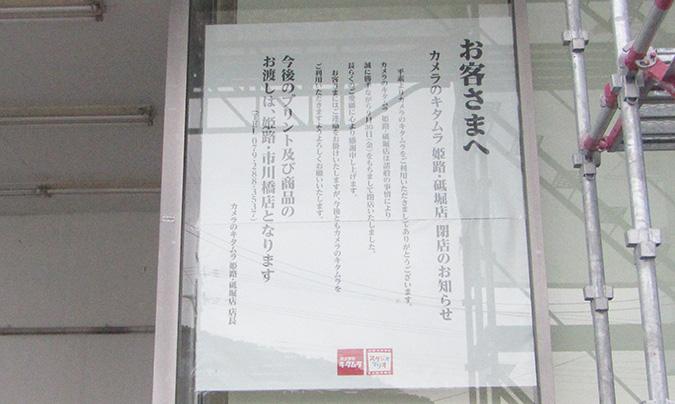 カメラのキタムラ 砥堀店21