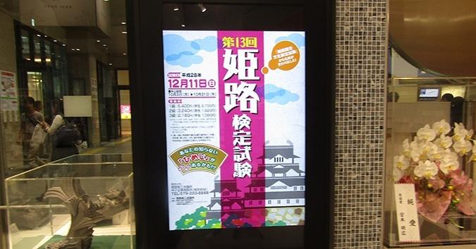 姫路検定_9082
