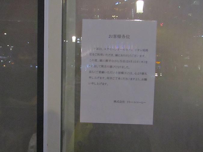 ピオレ姫路スタバ10