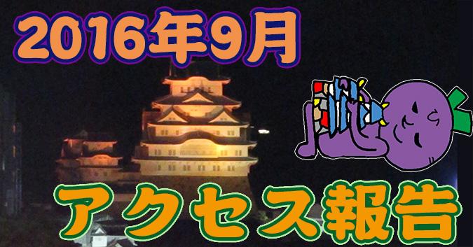 姫路城オレンジ9月アクセス