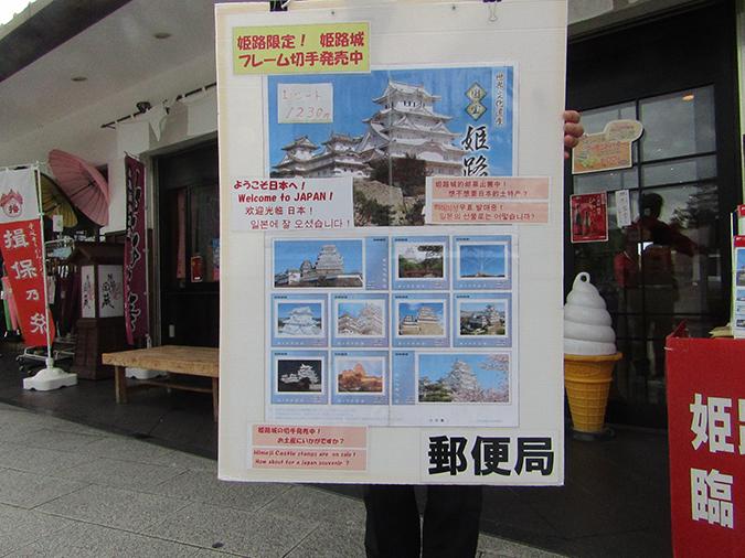 姫路城郵便切手5