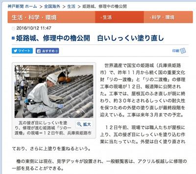姫路城で修理中の櫓公開_2