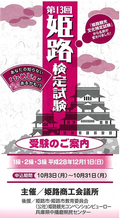 姫路検定_4034