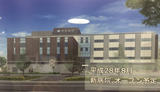 神野病院2