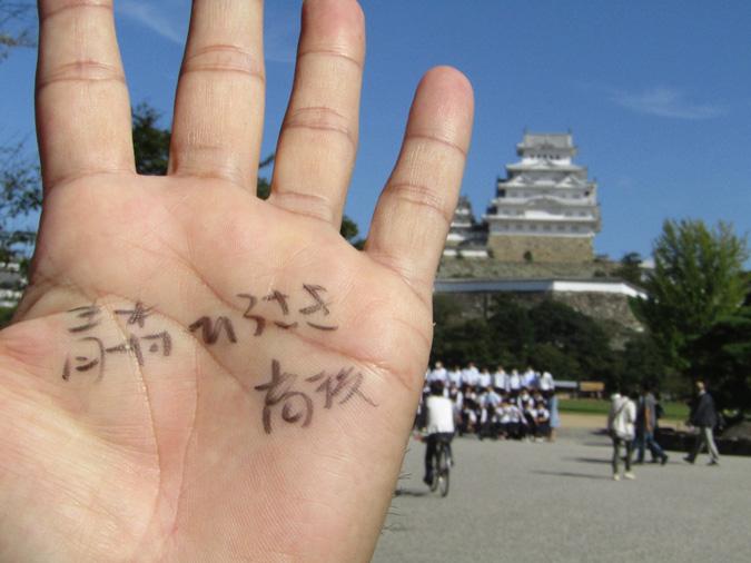 姫路城修学旅行青森弘前高8