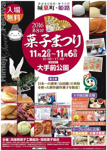 イベント-姫路菓子まつり2