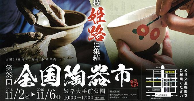20161102全国陶器市