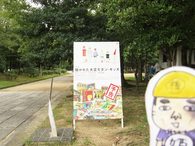 姫路城博物館大正モダンキッズ2