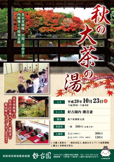 姫路城秋の大茶の湯好古園5