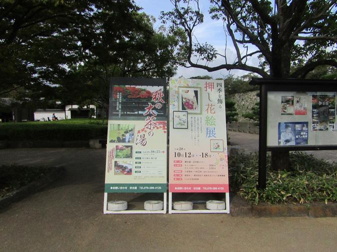 好古園押し花絵展4