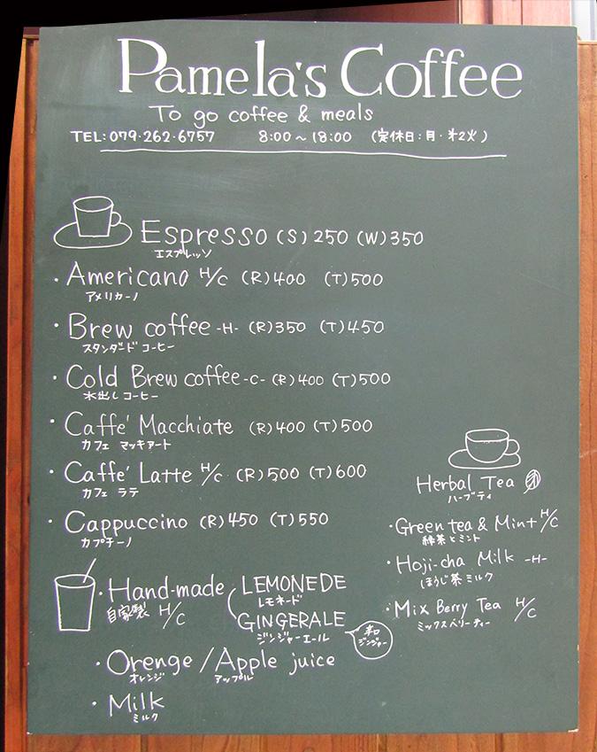 パメーラーズコーヒー26