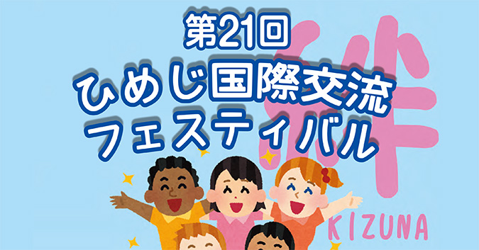 姫路交流フェスティバル
