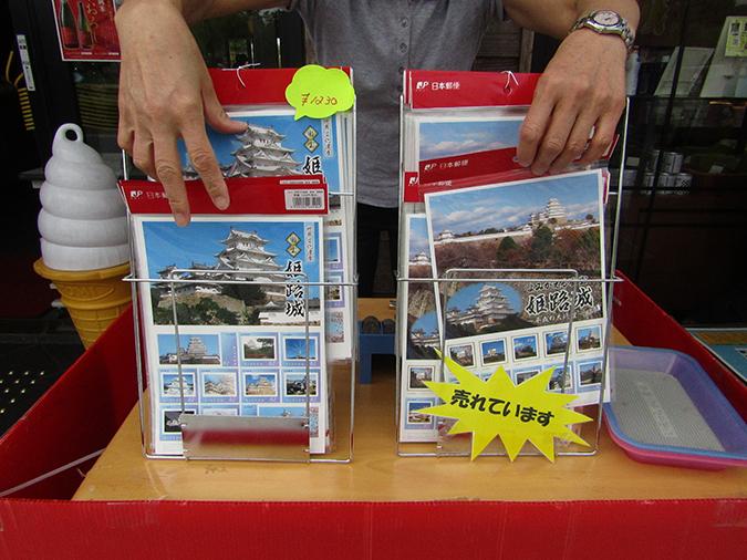 姫路城郵便切手2