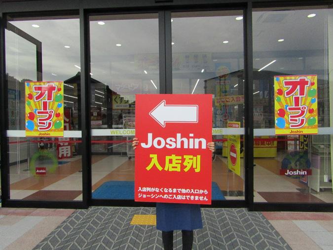 開店-ジョーシン太子店3