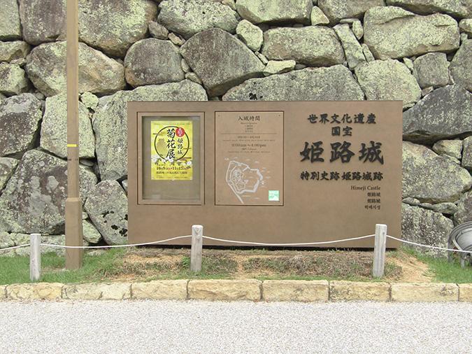 姫路城菊花展