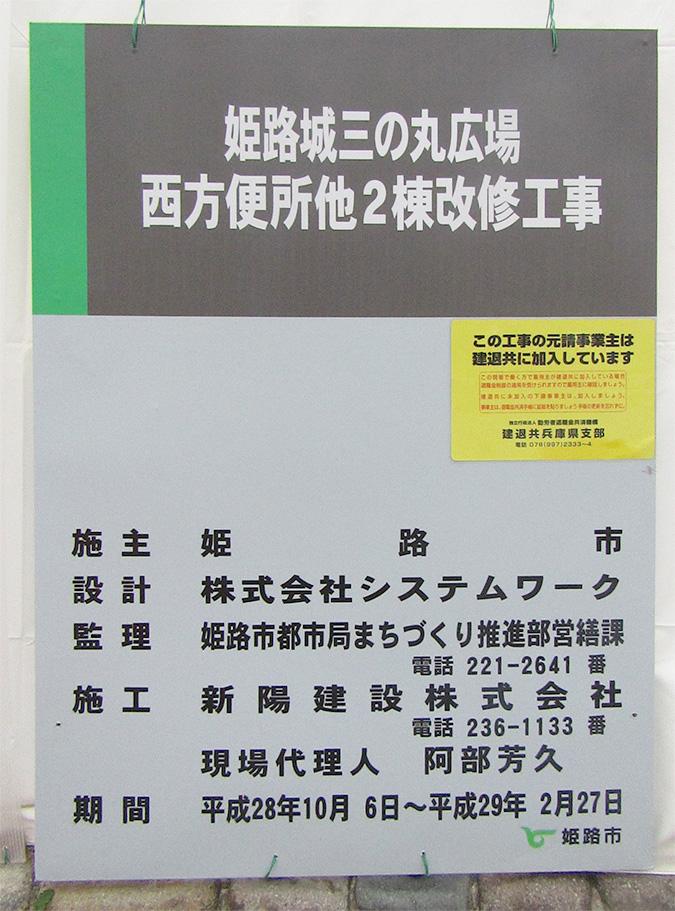 今日の姫路城271