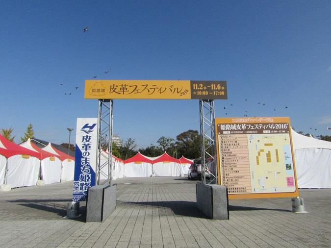 今日の姫路城皮革フェス1