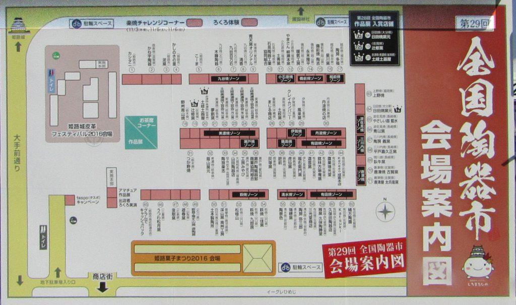 今日の姫路城陶器市10