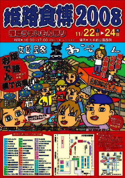 姫路食博2103