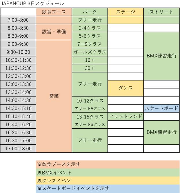 1203_schedule