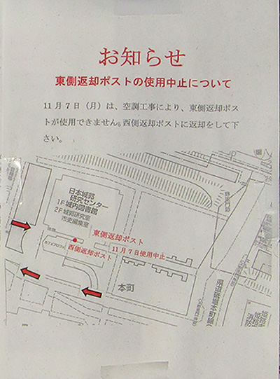 姫路図書館工事