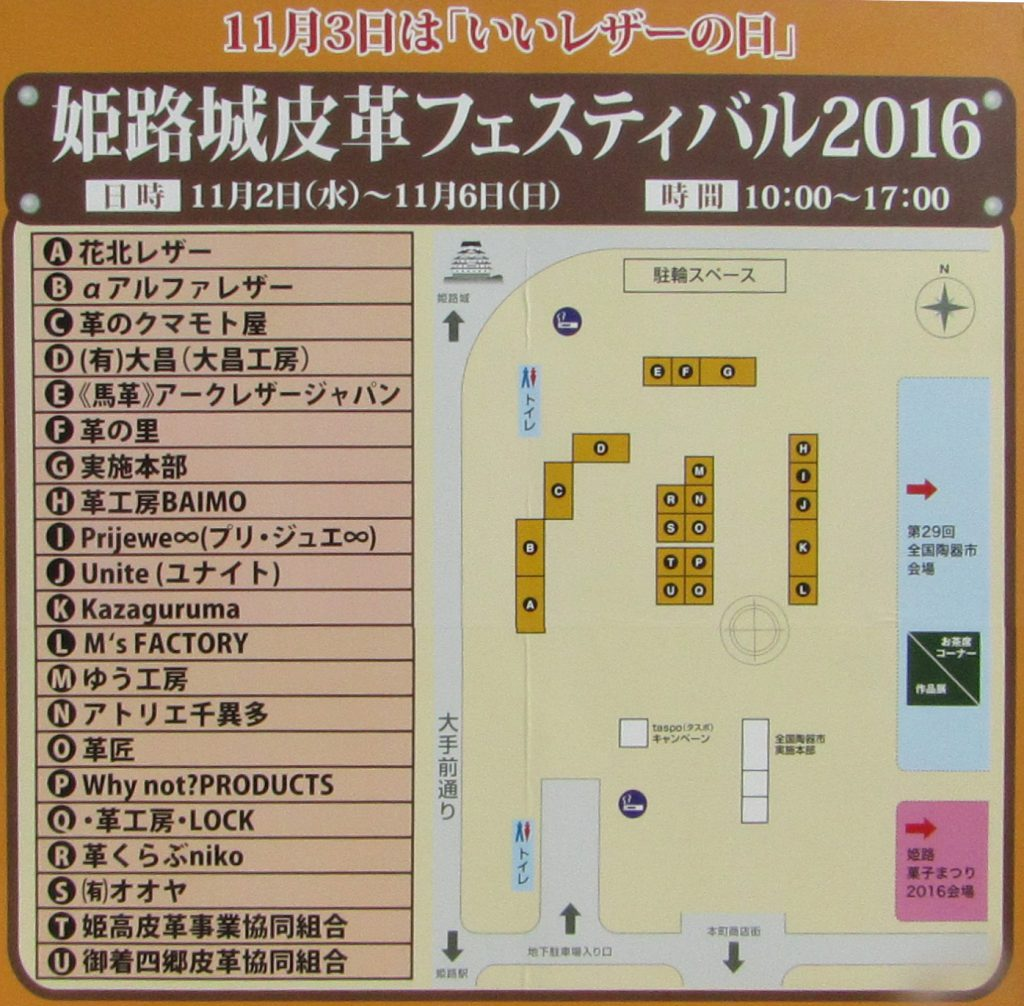 今日の姫路城皮革フェス