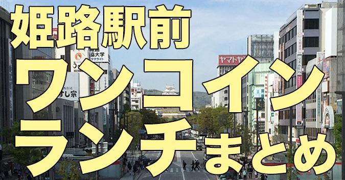 姫路 駅 グルメ