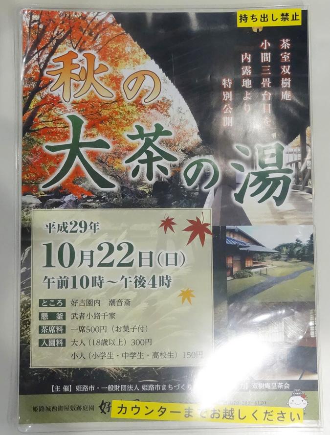 「秋の大茶の湯」@好古園【10月22日】にいこう!【今日の姫路城 ...
